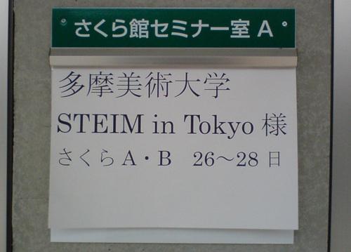 STEIM in Tokyo
